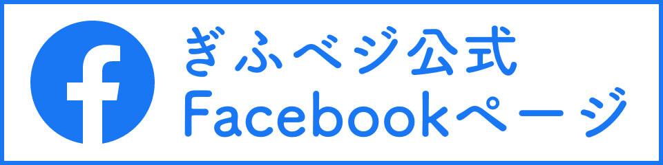 ぎふベジFacebook